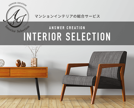 INTERIOR SELECTION